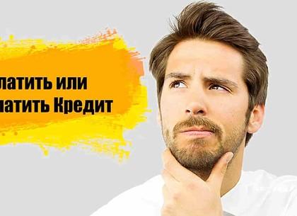 Для харьковчан на конец ноября анонсировано «списание» части проблемной кредитной задолженности перед государственным банком