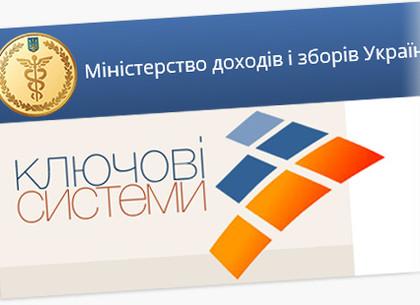 Для харьковских предприятий  вводят новую форму финансовой отчетности