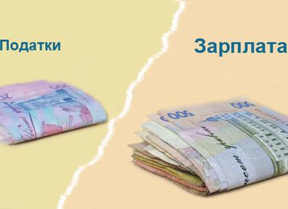 Харьковчане отдали со своих доходов налоговикам рекордную сумму