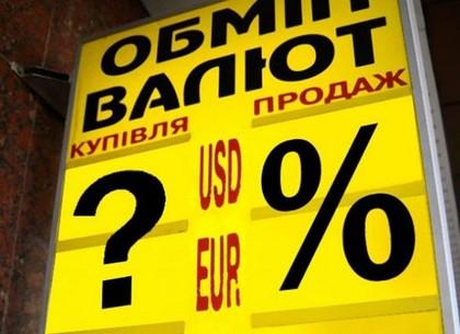 Валютный рынок пятницы: что будет с долларом в ближайшее время