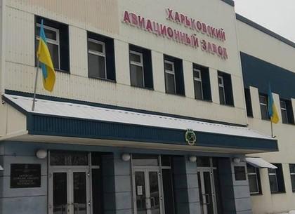 Часть автопарка Харьковского авиазавода продали за 1 млн гривен