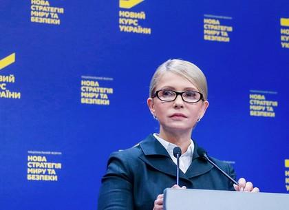 Политическая сила Юлии Тимошенко будет следить за законностью действий президента во время военного положения