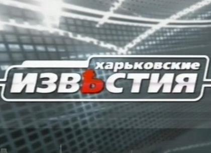 Службе телевизионных новостей «Харьковские известия» требуются ведущие