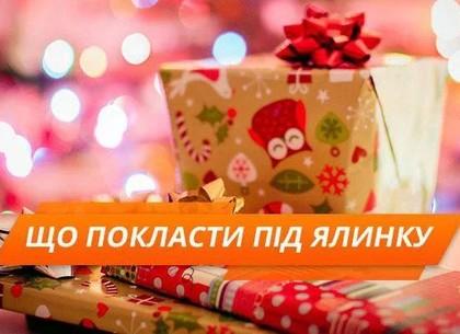 Компания может подарить на Новый 2019 год сотруднику подарок не дороже 931 грн - комментарии фискалов