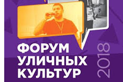 В Харькове проходит Форум уличных культур