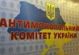 Антимонопольный комитет Украины принял решение о  помощи харьковским коммунальщикам