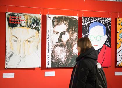 Выставка плакатов «Харьков научный. Ученые глазами молодых дизайнеров»