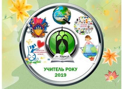 Стали известны победители городского конкурса «Учитель года - 2019»