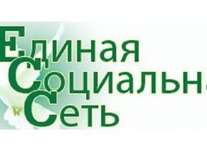 На конференции обсудили Единую социальную сеть (ФОТО)