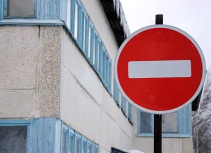 На Cемиградской частично запрещен проезд транспорта