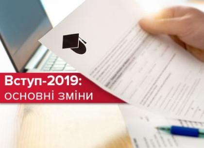 Вступили в силу новые условия приема в харьковские ВУЗы в 2019 году