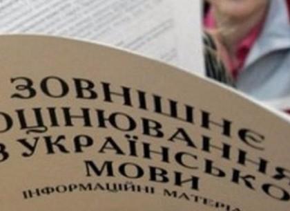 На следующей неделе в Харькове начнется регистрация на пробное ВНО
