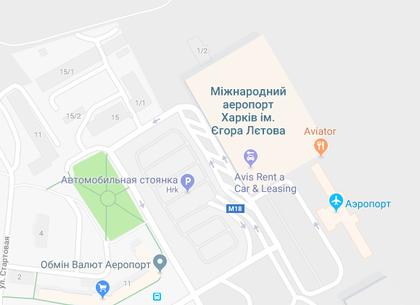 Харьковскому аэропорту присвоили новое название