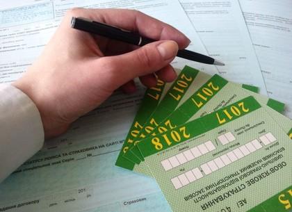 Харьковские водители остались без регионального страховщика