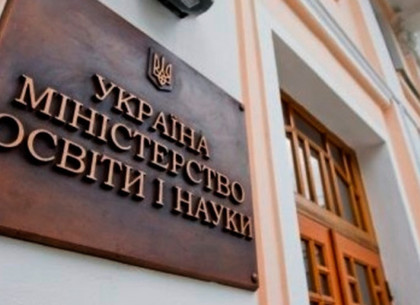 Финансирование науки в Харькове будет по обновленным правилам – опубликован приказ МОН