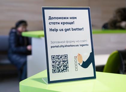 Харьковское БТИ запустило проект «Агент Х»