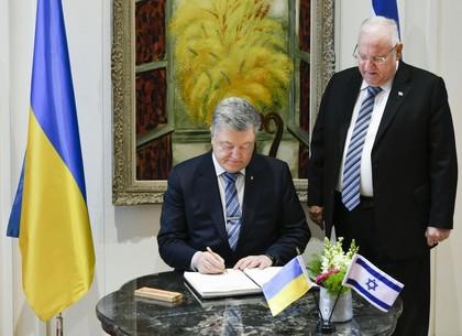Порошенко добился подписания Соглашения о свободной торговле с Израилем (ФОТО)