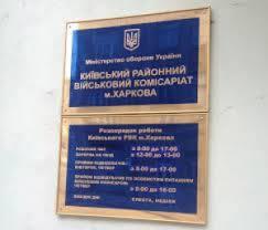Харьковские военкоматы остались не переименованными