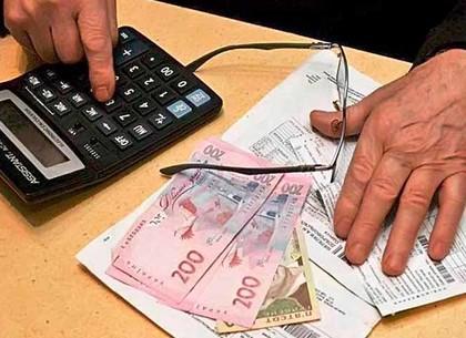 Субсидию за февраль харьковчанам выплатят наличными