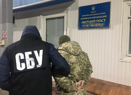 Харьковского пограничника СБУ разоблачила на взятке