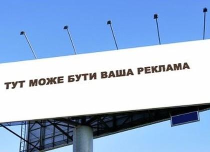 Харьковские предприятия, нарушившие Закон о рекламе, получили штрафы