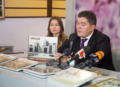 В Харькове презентовали книги о городе с уникальными фотографиями