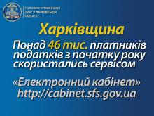 Более 46 000 харьковчан воспользовались услугами электронного кабинета плательщика