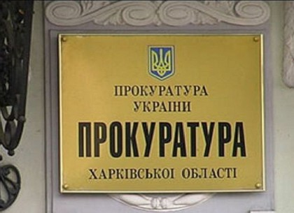 Прокуратура через суд добилась взыскания с недобросовестного арендатора земли в центре Харькова долга в четверть миллиона гривен