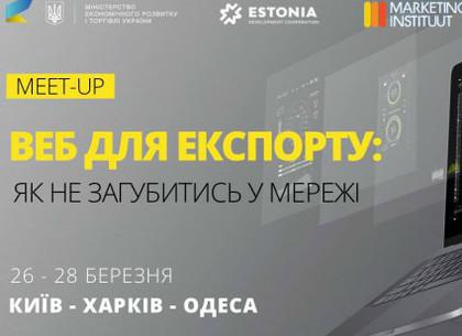 В Харькове будут учить как выживать вэб-экспортерам