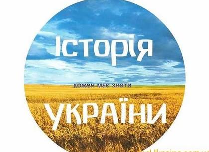 Харьковских школьников ожидает изменение в школьной программе по истории Украины
