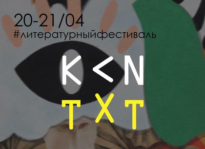 В Харькове пройдет фестиваль литературных практик
