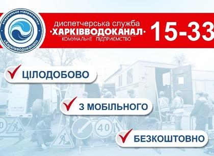 Харьковчан просят сообщать о порывах на бесплатный номер