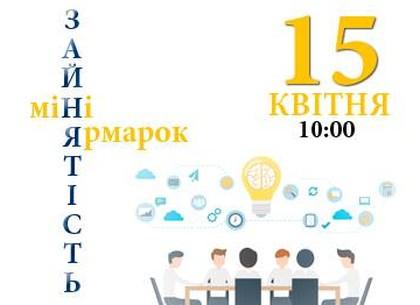 Ярмарка престижных вакансий пройдет в Харькове