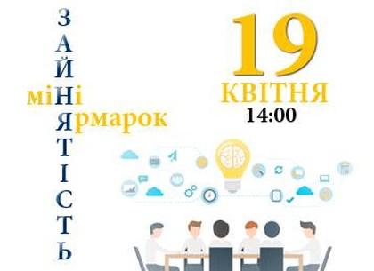 Харьковводоканал проведет мини-ярмарку вакансий