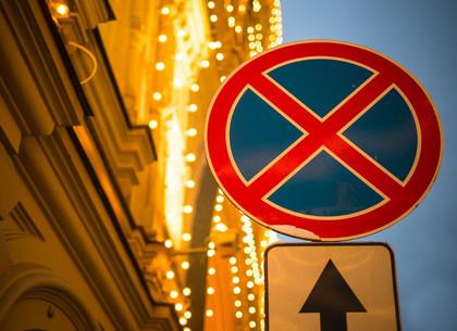 В центре Харькова запретят парковку: список улиц и площадей