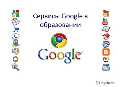 Харьковских педагогов «натаскивают» на облачные технологии будущего (ФОТО)