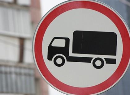 В четверг 16 мая в Харьков временно не будут пускать большегрузы (ФОТО)