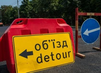 Движение по улице ХТЗ запрещено до конца месяца