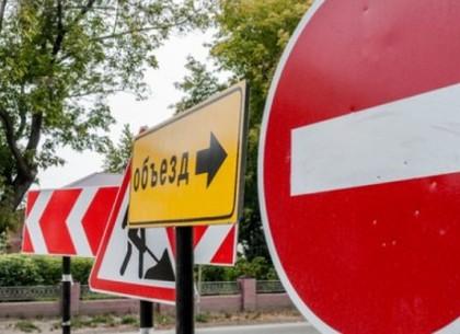 На улице Гольдберговской и в переулке Рыбасовском закрывается движение транспорта