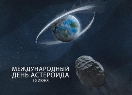 Asteroid Day в Каразина: экскурсия, лекции и наблюдения в телескоп