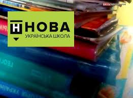 На Харьковщину к апогею лета завезли только 44% учебников для начальной школы по программе НУШ