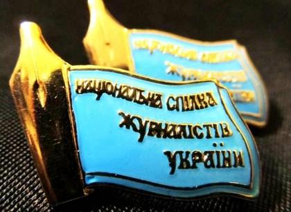 Харьковских журналистов оставили без первоисточников по выборам