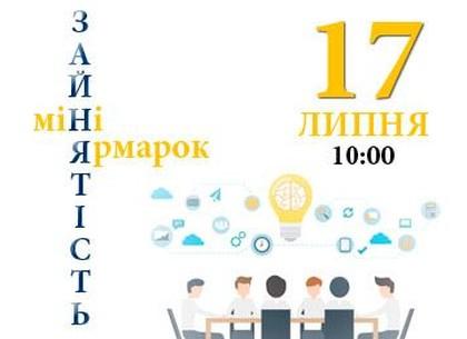 Ярмарка вакансий патрульной полиции пройдет в Харькове