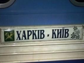 «Укрзалiзниця» планирует сократить время поездки из Киева в Харьков и поднять стоимость билетов