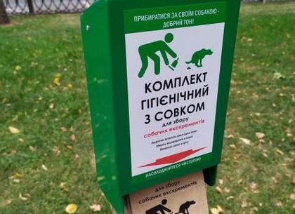 Боксы для уборки за собаками устанавливают в парках и скверах Харькова
