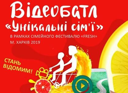 Харьковчан приглашают поучаствовать в битве семейных видеороликов