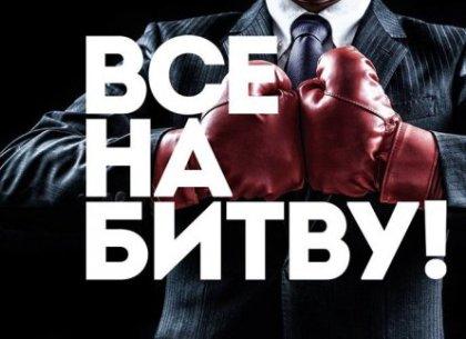 Дружные фирмы и предприятия приглашают в Битву корпораций