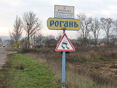 Над Роганью нависла угроза остаться без газа на зиму – пресс служба Нафтогаза