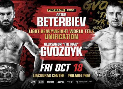 Официально: харьковский чемпион будет защищать титул и попробует объединить пояса WBC и IBF 18 октября