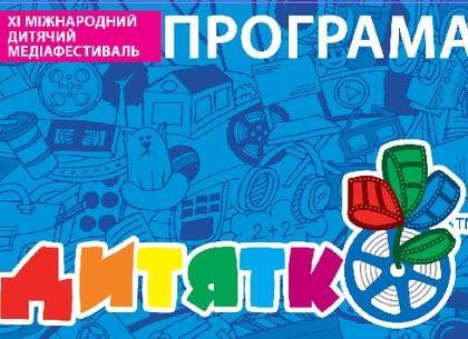 Детский фестиваль «Дитятко» стартует в Харькове
